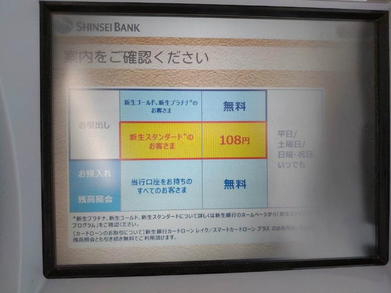 銀行 atm 新生